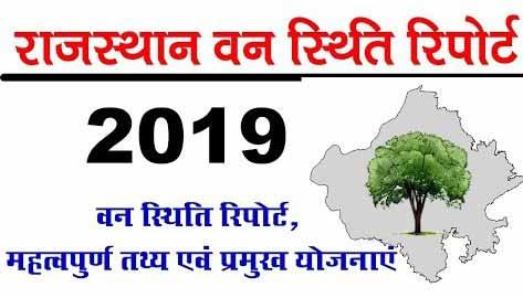 rajasthan van report 2019
