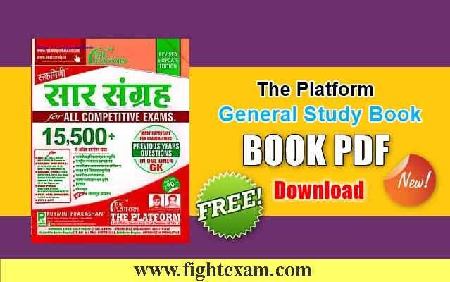 rukmini prakashan gs book pdf