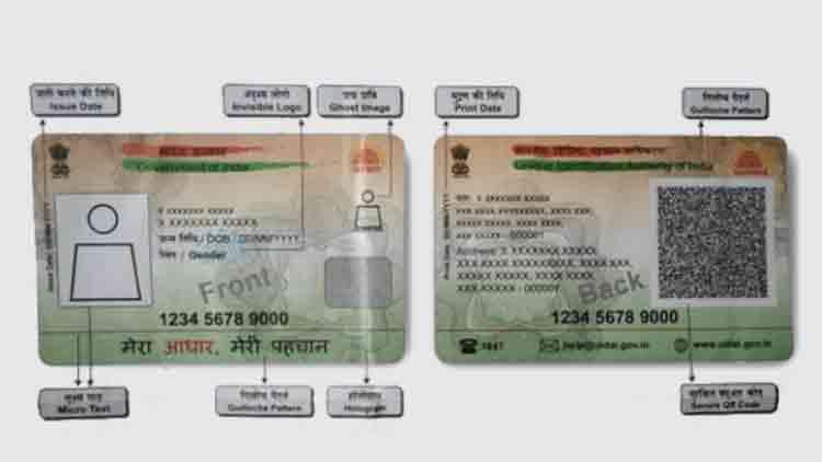 pvc aadhar card sample image