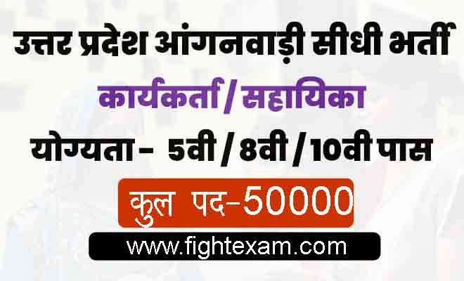 up aganwadi vacancy