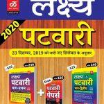 Laksya Rajasthan Patwar pdf