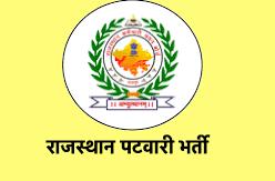 rajasthan patwar recruitment
